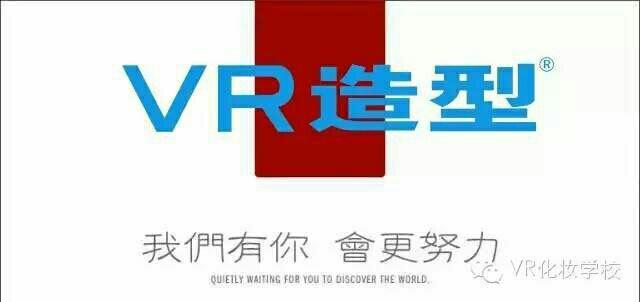 VR化妆美甲培训学校全面招生