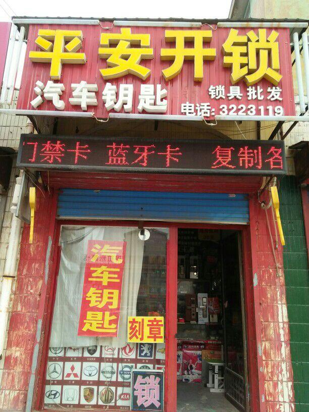 青州市开锁3223119