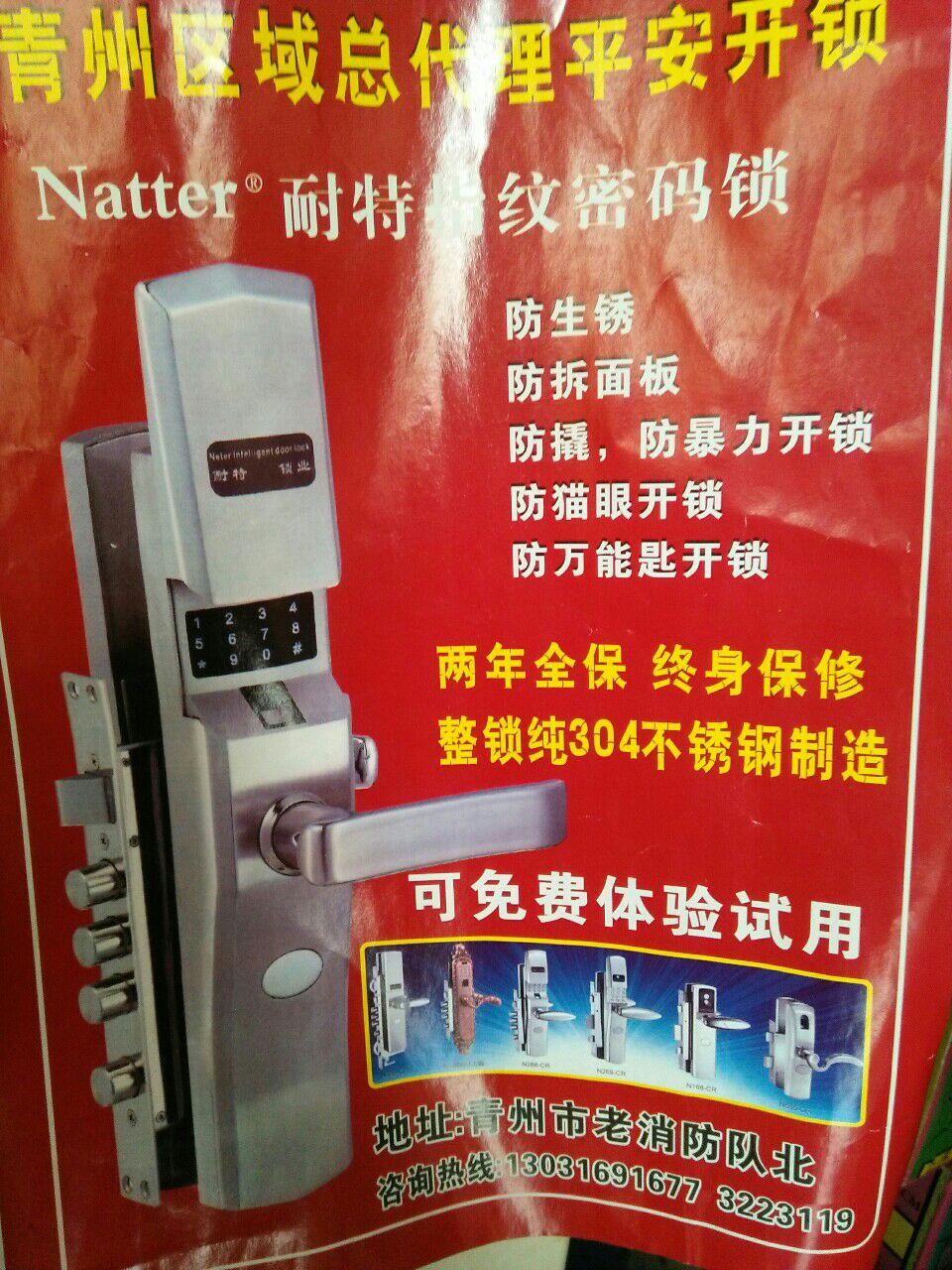 青州开锁电话3223119指纹锁安装中