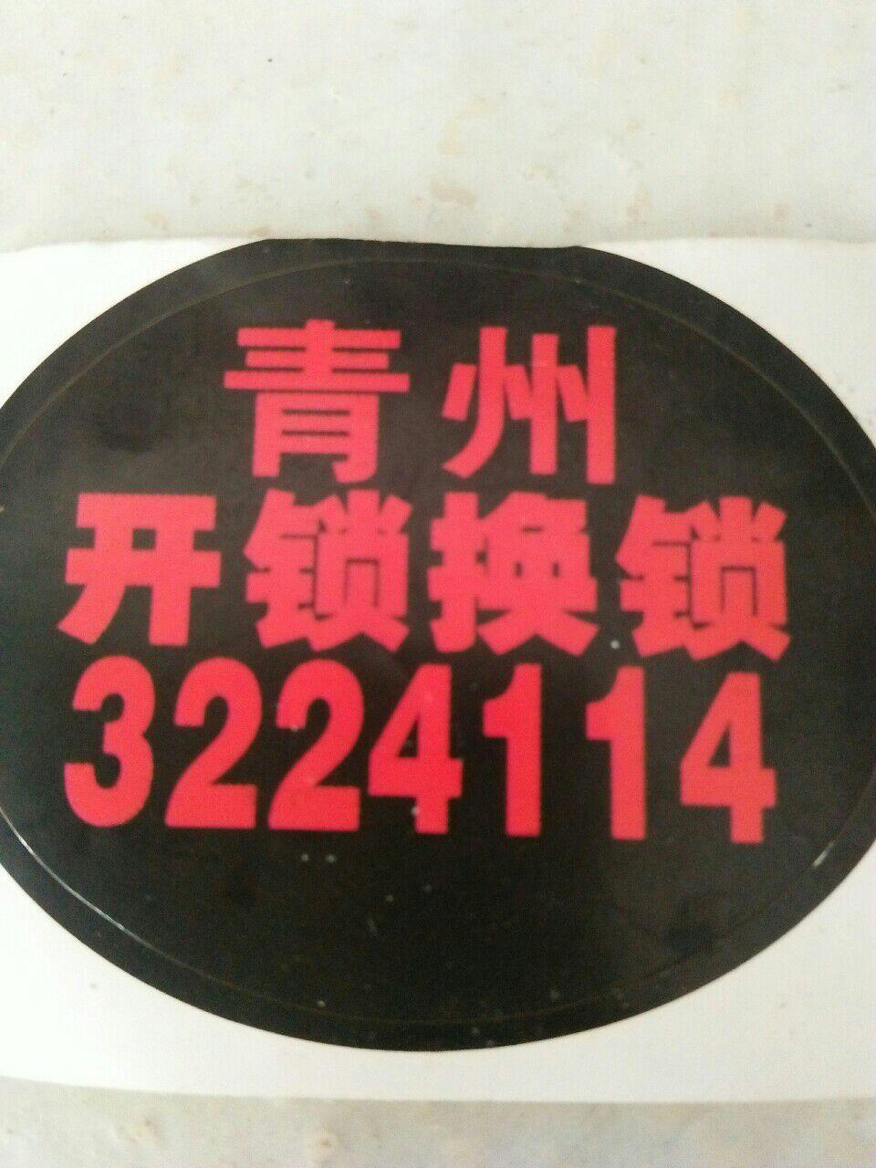 青州开锁3224114指纹密码锁活动优惠中