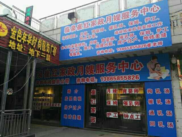 临泉县崔红家政月嫂服务中心