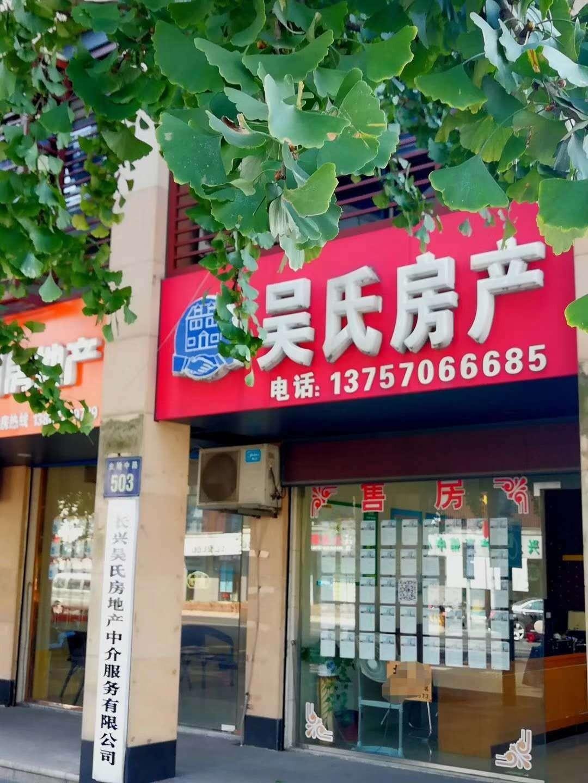 哦!长兴市区58平毛坯长广小区