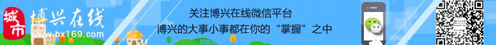 博兴在线微信公众号,博兴人自己的微信平台