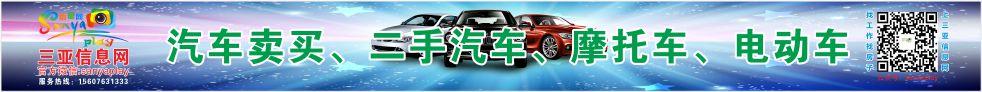 三亚汽车频道免费发布汽车交易信息