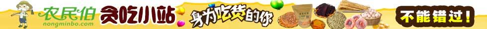 龙川在线龙川黄页/农民伯贪吃小站
