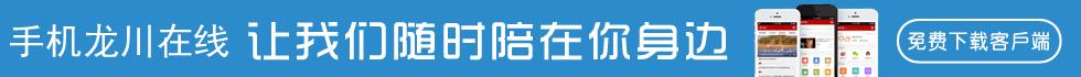 龙川在线手机版下载(蓝)/龙川黄页