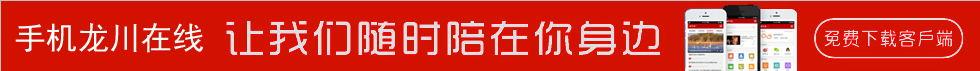 龙川在线手机版下载(红)