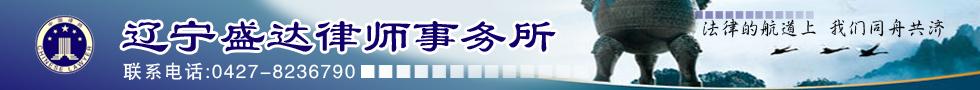 辽宁盛达律师事务所