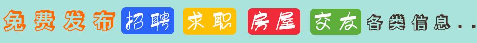 免费发布分类信息