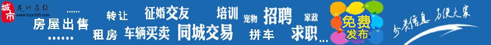 龙川在线龙川黄页/分类信息(蓝)