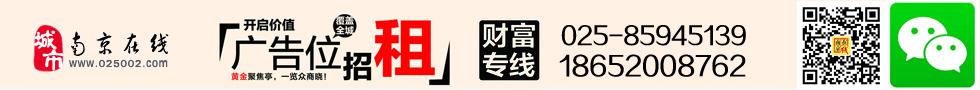 南京在线广告招商