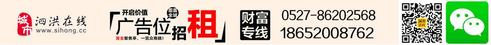 泗洪在线广告招商