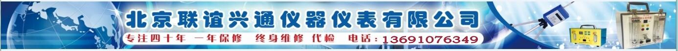 北京联谊兴通仪器仪表有限公司