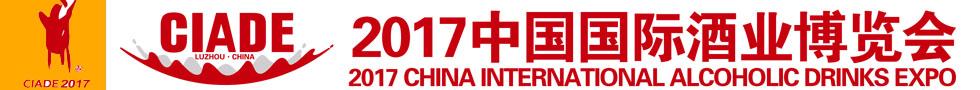 2017中国国际酒业博览会