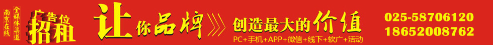 南京在线广告