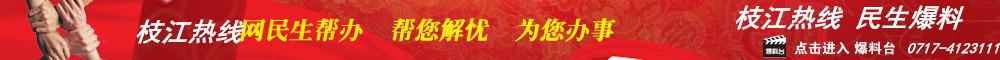 欢迎关注枝江热线微信公众号