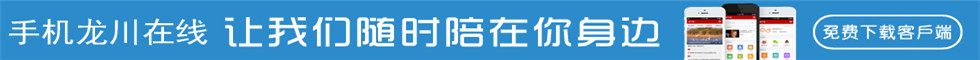 手机版龙川在线(蓝)户外旅游