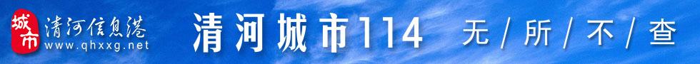 清河城市114 �o所不查