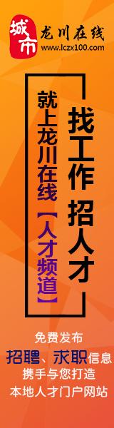 龙川在线分类(招聘)发布信息(新)