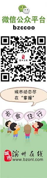 滨州在线微信公众号