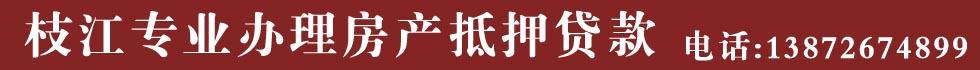 枝江房产网