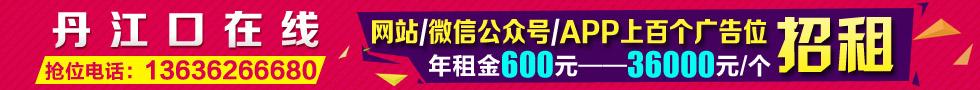 广告位招租(丹江口资讯)