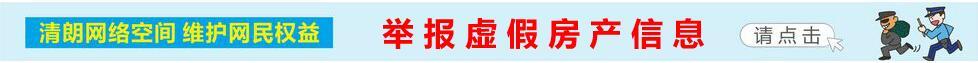 汉寿在线虚假房产信息举报