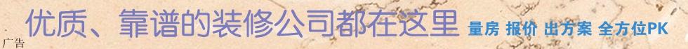 广汉装修公司大全