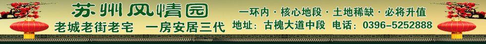 百年苏州风情园