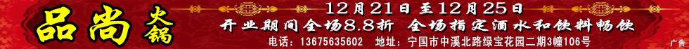 品尚火��_�I大酬�e,活�佣喽唷�12月21日至12月25日‼ ‼ ‼