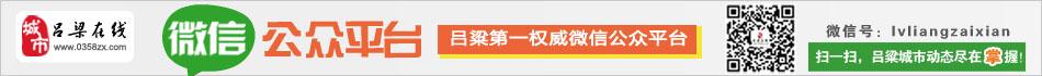 吕梁在线微信公众平台