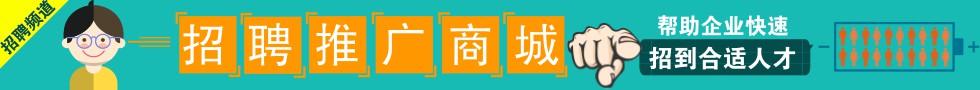 广汉城市在线招聘推广中心