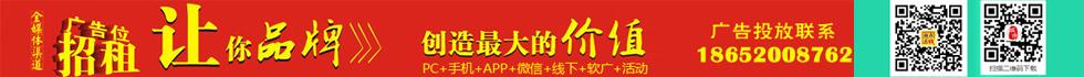 南京在线广告招租
