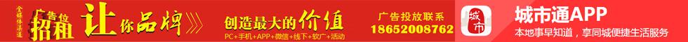 南京在线广告位