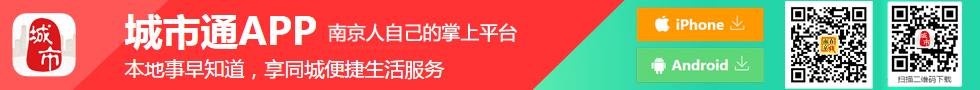 南京在线城市通