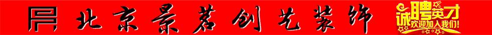 邓州北京景茗创艺装饰公司