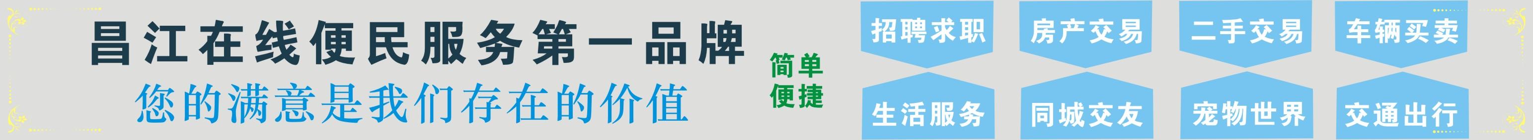 昌江生活服务
