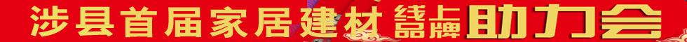 澳门地下赌场网站首届家居建材线上品牌助力会