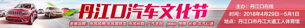 丹江口汽车文化节