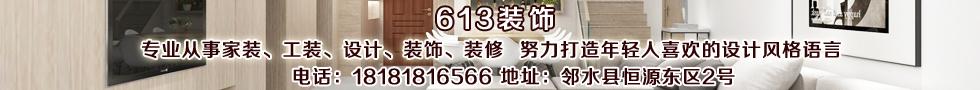 613装饰