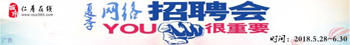 2018仁寿夏季网络招聘会。