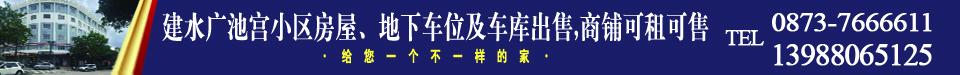 广慈宫出售