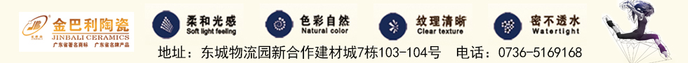 金巴利将成为您喜爱、贴心的陶瓷品牌!