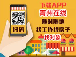青州在线app推广