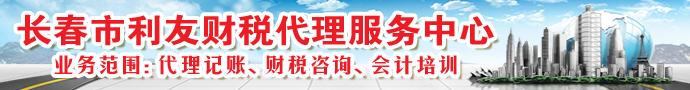 长春市利友财税代理服务中心