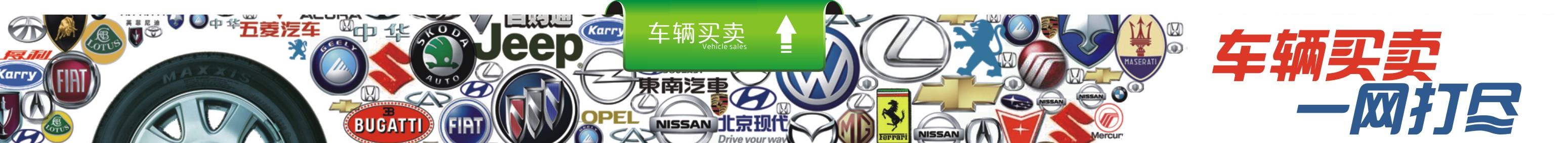 亚博yaboPG电子汽车4s店 免费发布车辆信息