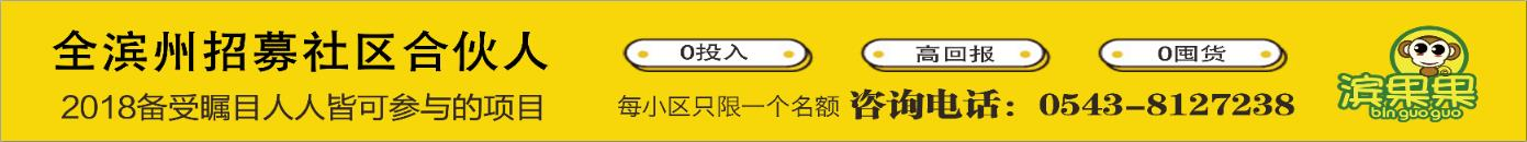 滨果果招募社区合伙人