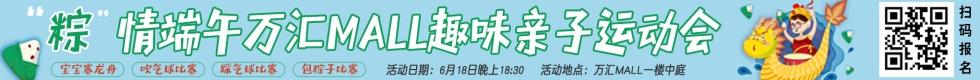 """""""粽""""情端午――万汇MALL趣味亲子运动会"""