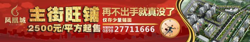 华海凤凰城(不限购)