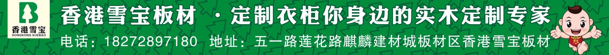 周口香港雪宝板材・定制衣柜